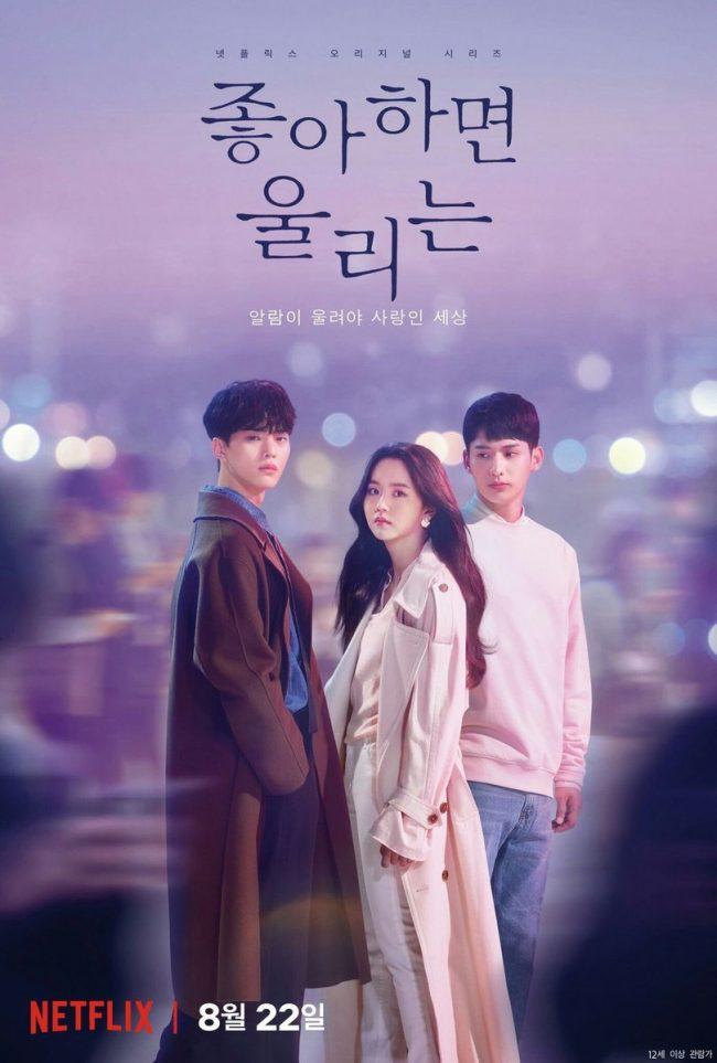 >Love Alarm (2019) แอปเลิฟเตือนรัก ออริจีนัลซีรีส์สัญชาติเกาหลี ตอนที่ 1-8 พากย์ไทย