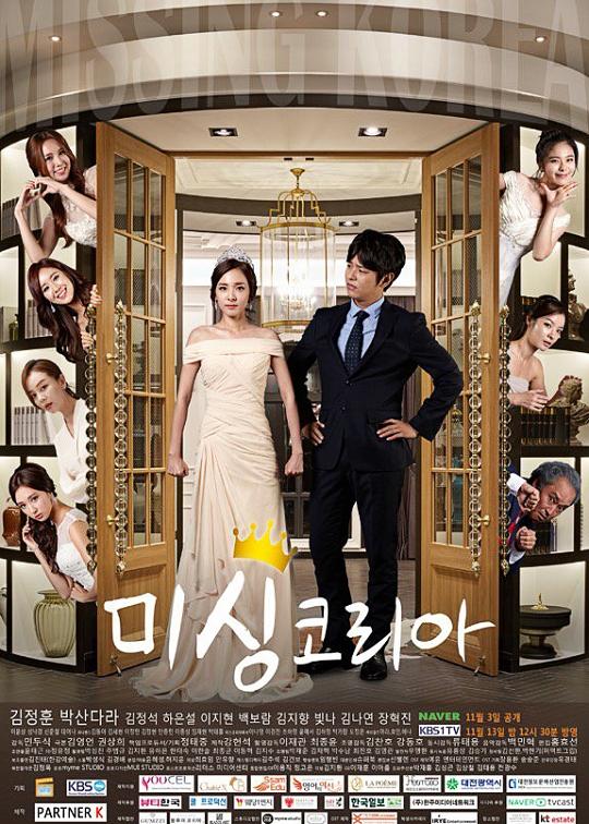 >Missing Korea (2015) ตอนที่ 1-6 ซับไทย