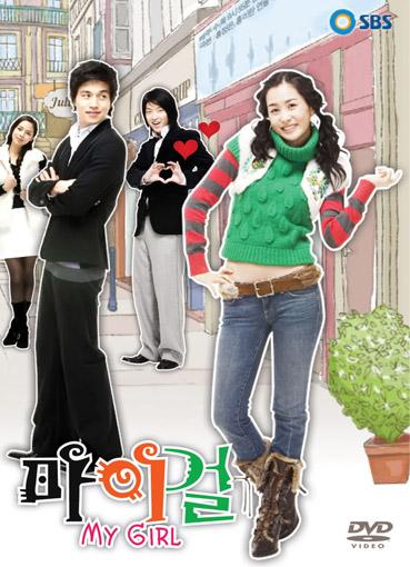 >My Girl (2005) รักหมดใจยัยกะล่อน ตอนที่ 1-20 พากย์ไทย