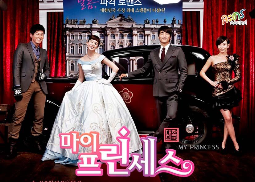 >My Princess (2011) สูตรรักฉบับเจ้าหญิง ตอนที่ 1-16 ซับไทย