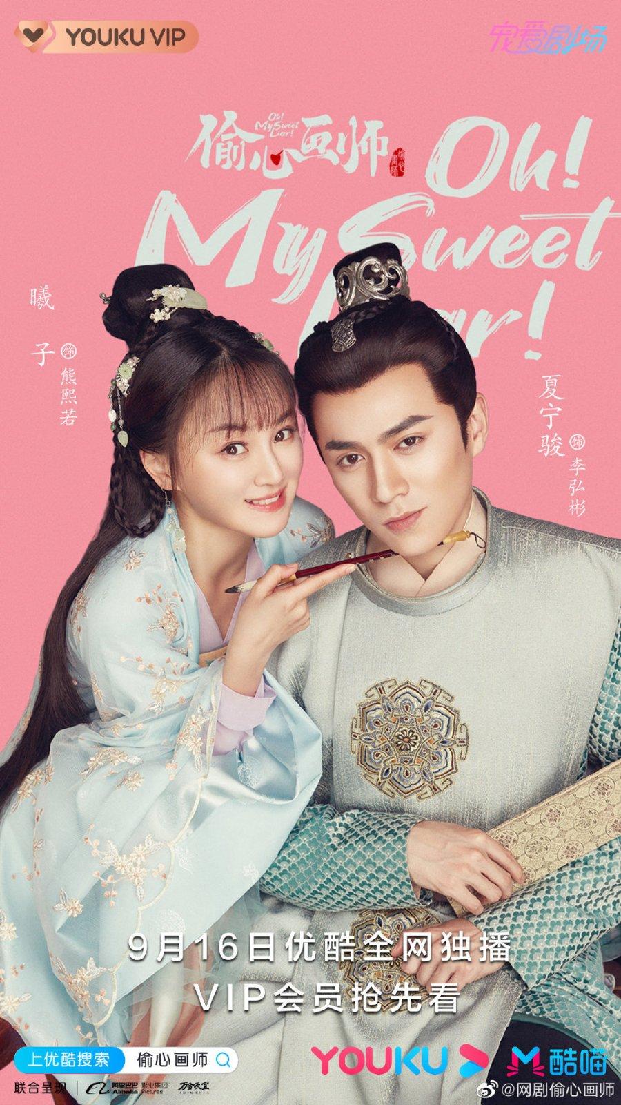 >Oh! My Sweet Liar! (2020) คู่ป่วนอลเวงรัก ตอนที่ 1-29 ซับไทย