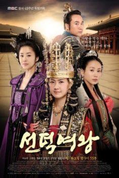 >Queen Seon Duk (2009) ซอนต็อก มหาราชินีสามแผ่นดิน ตอนที่ 1-62 พากย์ไทย