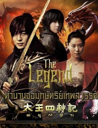 >The Legend (2007) ตำนานจอมกษัตริย์เทพสวรรค์ ตอนที่ 1-24 พากย์ไทย