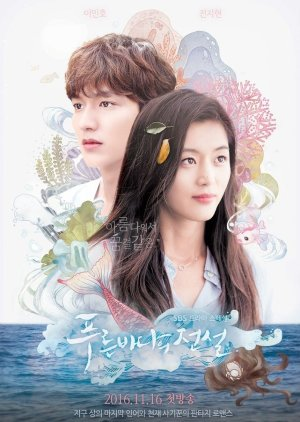The Legend of The Blue Sea (2016) ซับไทย