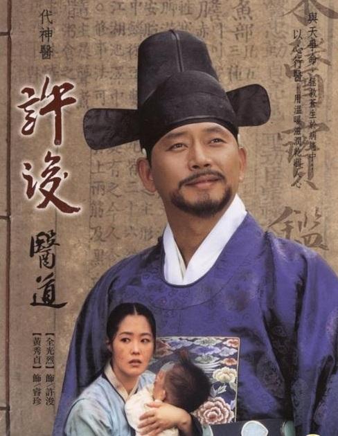 >The Legendary Of Doctor Hur Jun (1999) คนดีที่โลกรอ หมอโฮจุน ตอนที่ 1-50 พากย์ไทย