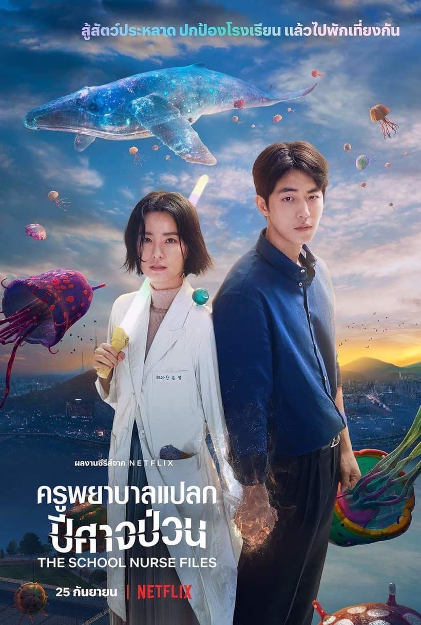 >The School Nurse Files (2020) ครูพยาบาลแปลก ปีศาจป่วน ตอนที่ 1-6 ซับไทย