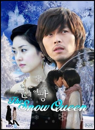 >The Snow Queen (2006) ลิขิตรักละลายใจ ตอนที่ 1-16 ซับไทย