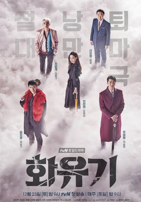 >A Korean Odyssey (2017) ตำนานไซอิ๋วฉบับเกาหลี ตอนที่ 1-20 ซับไทย