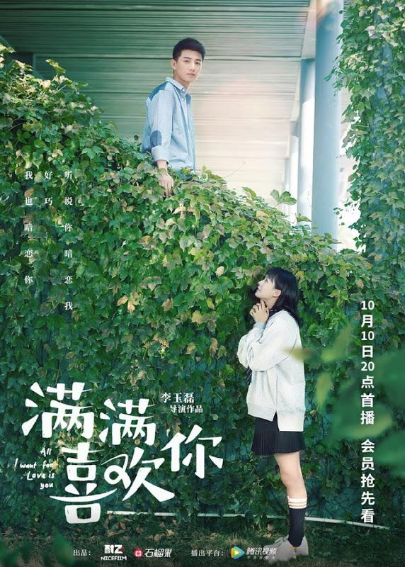 >All I Want for Love is You (2019) รักล้นใจยัยกังฟู ตอนที่ 1-32 ซับไทย