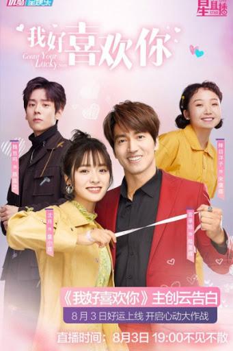 >Count Your Lucky Stars (2020) จูบปั๊บสลับดวง ตอนที่ 1-34 ซับไทย