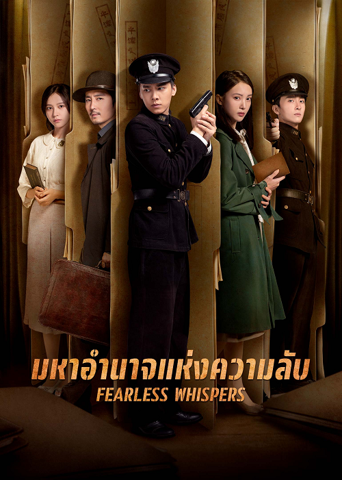 >Fearless Whispers (2020) มหาอำนาจแห่งความลับ ตอนที่ 1-51 ซับไทย