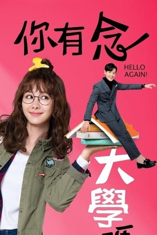 Hello Again (2019) ซับไทย