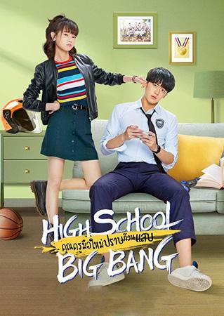 >High School Big Bang (2020) คุณครูมือใหม่ ปราบก๊วนแสบ ตอนที่ 1-15 ซับไทย