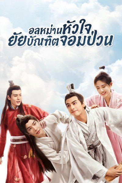 >In a Class of Her Own (2020) บัณฑิตหน้าหวาน อลหม่านหัวใจ ตอนที่ 1-36 ซับไทย