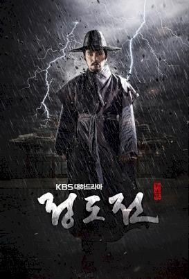 >Jeong Do Jeon (2014) ชองโดจอน ยอดขุนนางปฐกษัตรีย์ ตอนที่ 1-50 พากย์ไทย