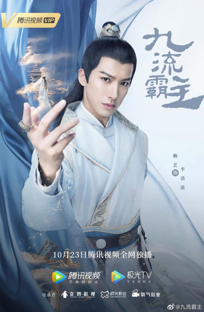 >Jiu Liu Overlord (2020) จอมคนเหนือชนชั้น ตอนที่ 1-36 ซับไทย