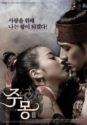>Jumong (2006) จูมง มหาบุรุษกู้บัลลังก์ ตอนที่ 1-81 พากย์ไทย