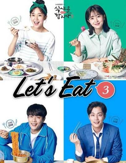 >Let's Eat Season 3 (2018) รวมพลคนช่างกิน ปี 3 ตอนที่ 1-14 พากย์ไทย