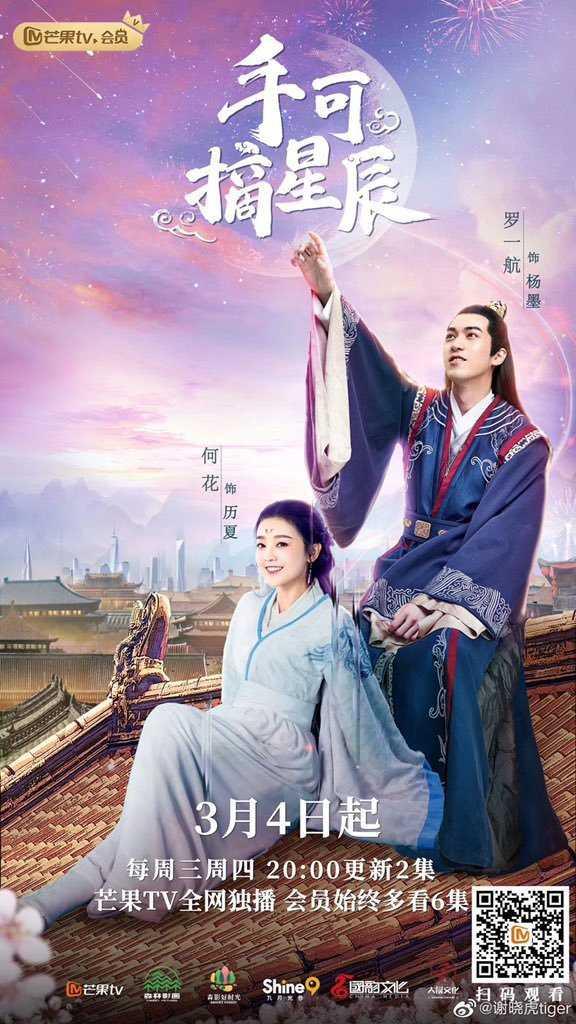 >Love And The Emperor (2020) เกมส์รักของฉันและฝ่าบาท ตอนที่ 1-15 ซับไทย