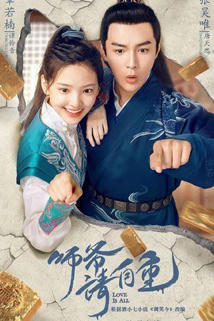>Love is All (2020) รักคือทุกสิ่ง ตอนที่ 1-26 ซับไทย