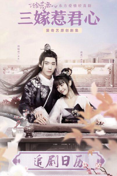 >Marry Me (2020) สามคราวิวาห์รัก ตอนที่ 1-35 ซับไทย