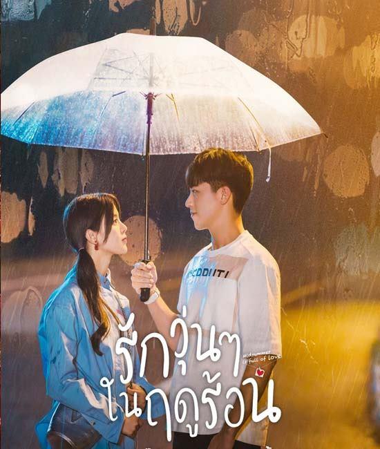 >Midsummer is full of Love (2020) รักวุ่นๆ ในฤดูร้อน ตอนที่ 1-24 ซับไทย