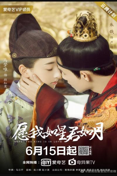 >Oops! The King is in Love (2020) ฝ่าบาทดุจเดือน ข้าดุจดาว ตอนที่ 1-24 ซับไทย