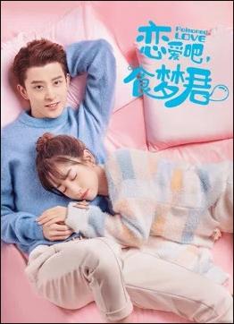 >Poisoned Love (2020) ลืมฝันร้าย ด้วยใจแห่งรัก ตอนที่ 1-24 ซับไทย
