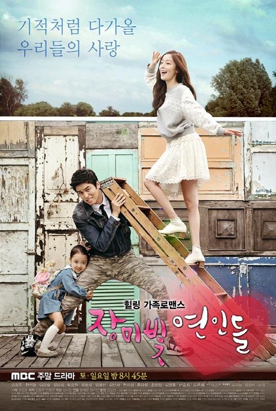 >Rosy Lovers (2014) รักวุ่นๆ ครอบครัวอลเวง ตอนที่ 1-52 พากย์ไทย