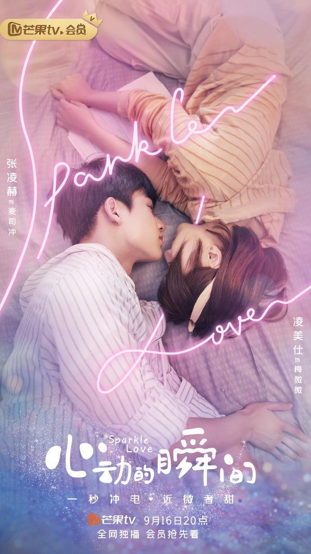 >Sparkle Love (2020) จังหวะหัวใจสปาร์ครัก ตอนที่ 1-24 ซับไทย
