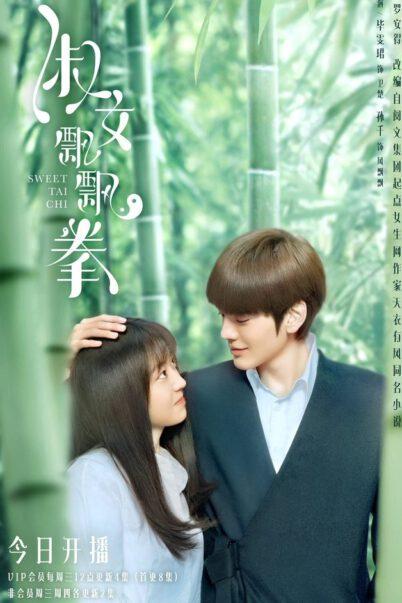 >Sweet Tai Chi (2019) ไทเก็กหมัดสื่อรัก ตอนที่ 1-24 ซับไทย