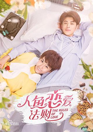 >The Rules of Love (2019) กฏรักมัดใจเงือก ตอนที่ 1-24 ซับไทย