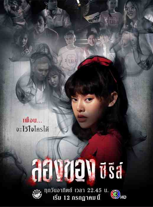 >ซีรีย์ไทย ลองของเดอะซีรีส์ ตอนที่ 1-8 พากย์ไทย