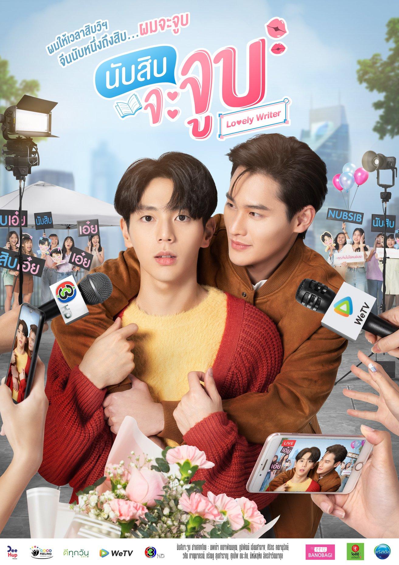 >นับสิบจะจูบ (2021) Lovely Writer ตอนที่ 1-12 พากย์ไทย