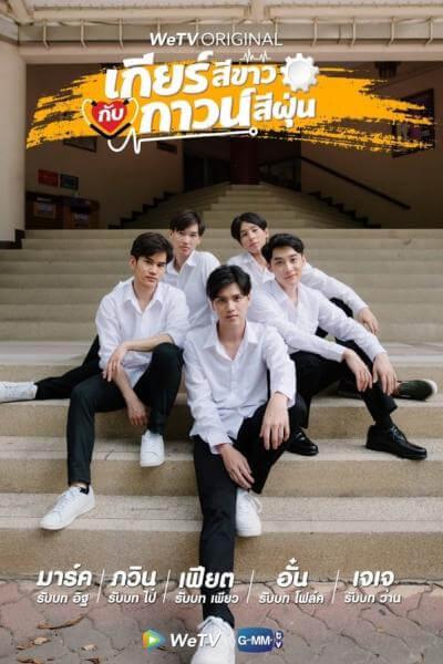 >เกียร์สีขาวกับกาวน์สีฝุ่น (My Gear and Your Gown 2020) ตอนที่ 1-12 พากย์ไทย
