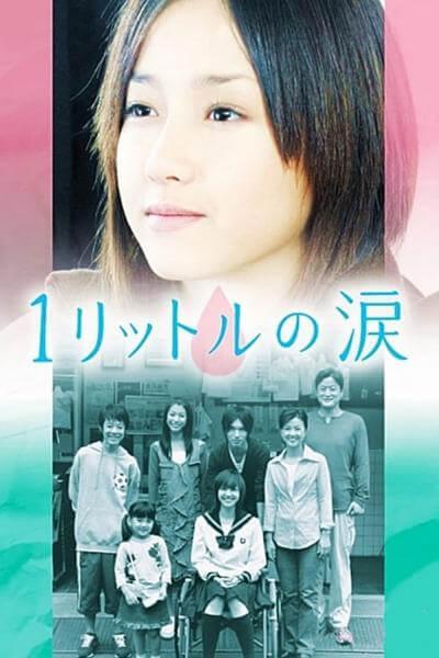 1 Litre of Tears (2005) บันทึกน้ำตา 1 ลิตร พากย์ไทย