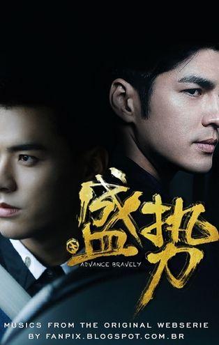 >Advance Bravely (2017) รักเกินห้ามใจ ตอนที่ 1-30 ซับไทย