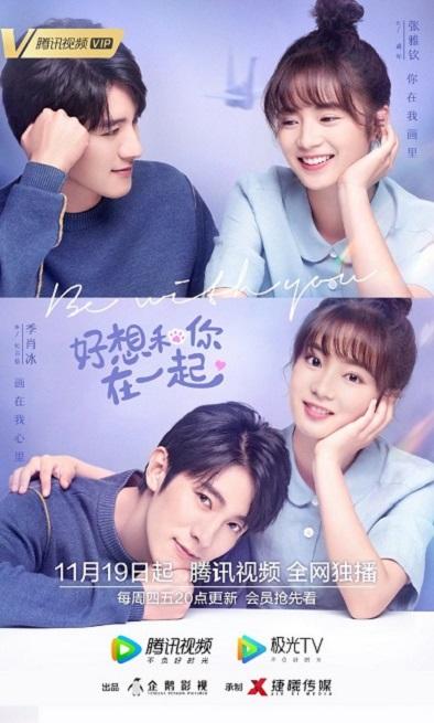 >Be With You (2020) ละลายรักนายมาดนิ่ง ตอนที่ 1-24 ซับไทย