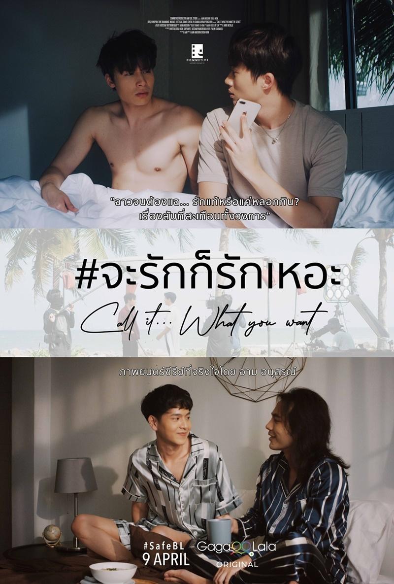 Call It What You Want (2021) จะรักก็รักเหอะ พากย์ไทย