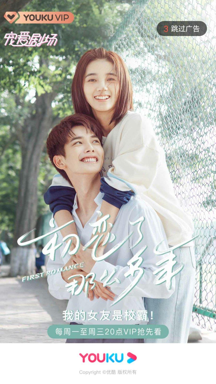 >First Romance (2020) ตามรอยรักในวันวาน ตอนที่ 1-24 ซับไทย