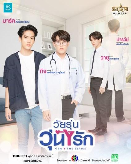 >Gen Y The Series (2020) วัยรุ่น วุ่น Y รัก ตอนที่ 1-12 พากย์ไทย