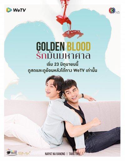>Golden Blood (2021) รักมันมหาศาล ตอนที่ 1-8 พากย์ไทย