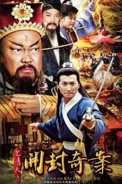 >Justice Bao: Arbiter of Kaifeng Mystery (2012) เปาบุ้นจิ้น เปิดตำนานศาลไคฟง ตอนที่ 1-40 พากย์ไทย