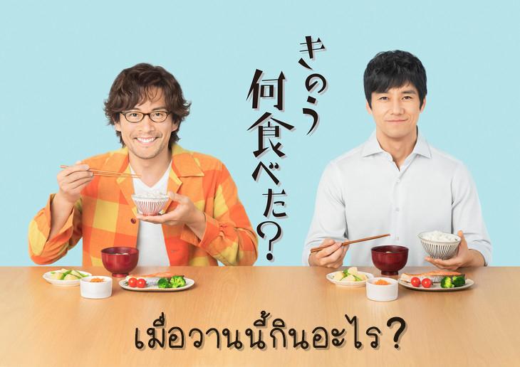 >Kinou Nani Tabeta – เมื่อวานกินอะไร ตอนที่ 1-12 ซับไทย
