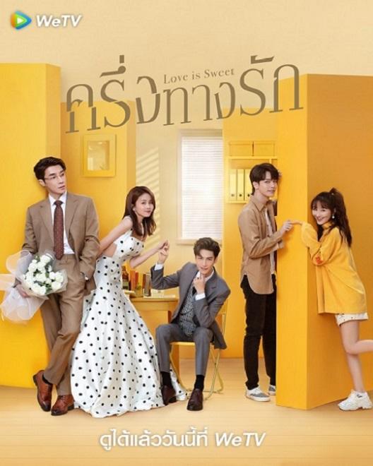>Love Is Sweet (2020) ครึ่งทางรัก ตอนที่ 1-36 พากย์ไทย