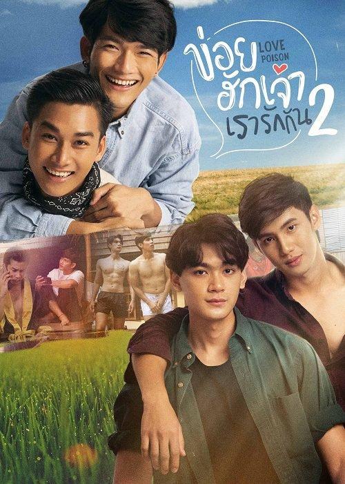 Love Poison 2 (2021) ข่อยฮักเจ้า เรารักกัน 2 พากย์ไทย