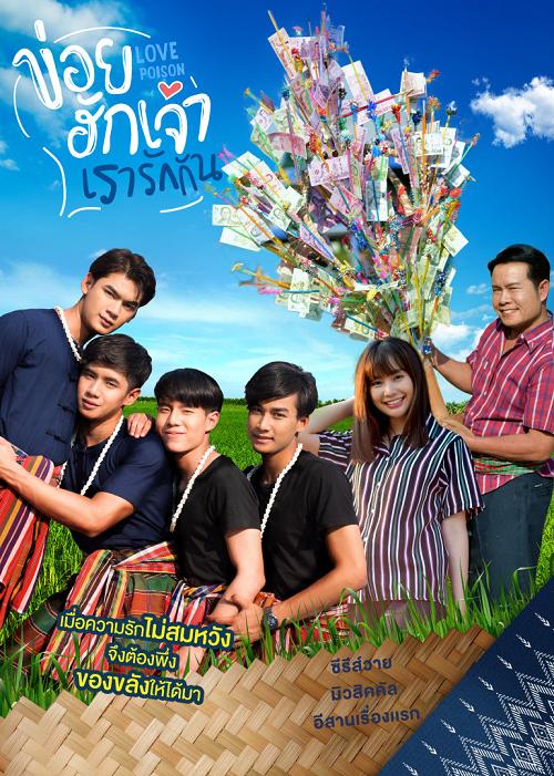 >Love Poison (2019) ข่อยฮักเจ้า เรารักกัน ตอนที่ 1-8 พากย์ไทย