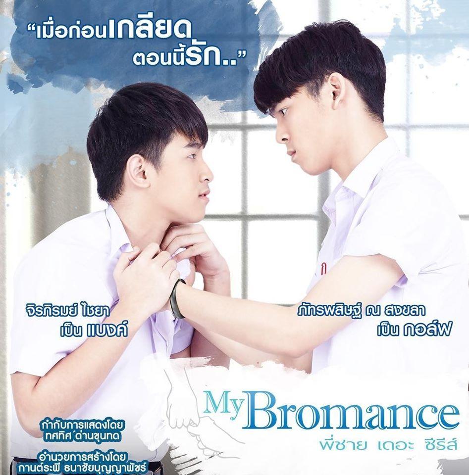 >My Bromance the Series (พี่ชาย เดอะ ซีรีส์) ตอนที่ 1-12 พากย์ไทย