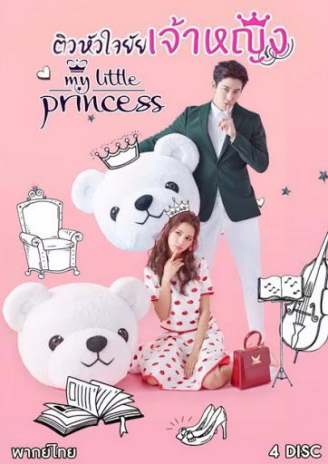 >My Little Princess (2016) ติวหัวใจยัยเจ้าหญิง ตอนที่ 1-16 พากย์ไทย