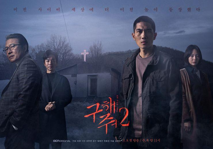 >Save Me Season 2 ซีซั่น 2 ตอนที่ 1-16 ซับไทย